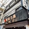 きみは養老乃瀧で飲んだことがあるか?