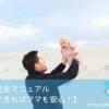 育児パパのための完全マニュアル【これができればママも安心!】