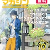 カクヨムユーザーが選ぶ、2016年のカクヨム話題作を一挙収録! 無料の電子書籍「カクヨムマガジン vol.2」配布中