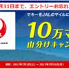 本日7月31日まで、ドットマネーJAL10万マイル山分けキャンペーンにエントリーしよう!!