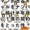 口ベタ営業マンが渋谷ギャルをナンパし続けた本を読んでみた。