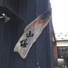 「山桜」富山一の博多豚骨ラーメンが楽しめる店【富山ラーメン放浪記】