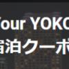 「Find Your Yokohama」クーポンとGoTo併用で、横浜ベイシェラトン&タワーズに宿泊