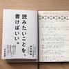 ツイッターを見ていたら目に入り秒でポチッた本、田中泰延さん著書「読みたいことを、書けばいい。」を読みました。