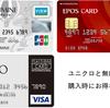 ユニクロと無印良品の購入時に割引の期待できるカードはどれ? / 5〜20%オフも