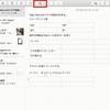  Mac High Sierra メモ.appの表について