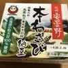 【あづま食品】信州安曇野 本わさび納豆食べてみた!【感想】