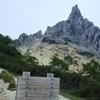 鳳凰三山(ドンドコ沢上り~中道下り)