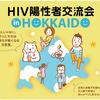 【報告】6月15日(土)に陽性者交流会 in HOKKAIDOが開催されました。