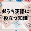 英語タイムに日本語はNG!オールイングリッシュをオススメしたい3つの理由