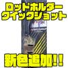 【ボトムアップ】ノールック片手でタックルチェンジ出来るアイテム「ロッドホルダークイックショット」に新色追加!
