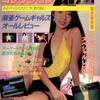 【1989年】【12月】アーケード版ゲームギャルズコレクション 1989.12