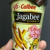 カルビー  Jagabee(じゃがビー)バターシナモン味 食べてみました