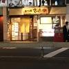 かつ丼 吉兵衛 東梅田店 にソースカツ丼を食べに行った巻