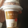 【小ネタ連発企画】ローソンの「濃厚ミルクワッフルコーン」が高いけど美味しい…!!