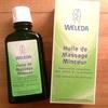 フランスの化粧品④WELEDAのHuile de Massage Minceur