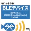 9/22(日)技術書典7に委託参加でゼロから作るBLEデバイス本(nRF52832、SEGGER Embedded Studio)を頒布予定です