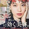【雑誌付録】MAQUIA 12月号/ふわもこコスメポーチ/小魚しらすのYouTube動画