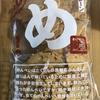おつまみに最高!ピリ辛で美味しい♡山口油屋福太郎『めんべい』を食べてみた!