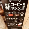 ファミリーマートのスペシャルティコーヒーがすごい