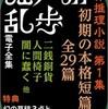 『江戸川乱歩電子全集5 傑作推理小説集 第1集』