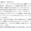 東京大学ハラスメント相談所の一部について(中)