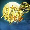 月の女神はお団子の夢を見るか?復刻ライト版 開催!+α(FGOプレイ日記 その44)