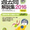 第18回精神保健福祉士国家試験体験記【後半戦:10月~1月】