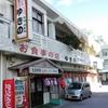 とんかつの店「ゆきの」で「サイコロステーキ定」 756円