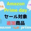 【Amazon】プライムデー セール対象 追加商品発表