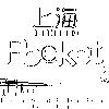 上海ポケット