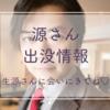 【源さんイベントスケジュール♡】2020年1月16日現在