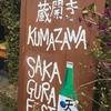 熊澤酒造 蔵開き 2018 於 香川