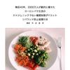 『デュカンダイエットのすべて』日本語初リリース!3300万人が痩せたヨーロッパの糖質制限