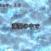 Mov.10 薄闇の中で(2)
