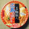 日清食品 日清麺職人 広島醤油とんこつ