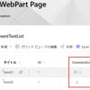 【SPO】サイトページ上のリスト Web パーツにアイテムのコメントを表示させる