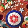 サミット2017クリスマス/2018おせちカタログ(2017/11/24)
