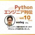 【エンジニア列伝vol.10 aodagさん (3/4)】「Pythonの話をするために自分でPythonコミュニティを作りました」aodagさんにコミュニティ活動を始めたきっかけやPyCon JPの話を伺いました。