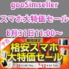 【8月31日11:00~】gooSimsellerにてHUAWEI P10 liteが17880円!?格安スマホ大特価セール開催!