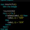 【Excel VBA学習 #12】セルの日付判定