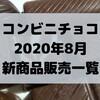 コンビニチョコの新商品、2020年8月発売日一覧!【コンオイジャ】