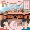 台湾人彼氏の家族と初めて過ごす旧正月マンガレポ (8) :旧家の客家建築