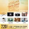 OTODAMANATSUBIRAKI2019 を予習するためのYouTube&iTunes&spotify&soundcloud選