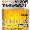 『なぜ、あの店は生ビールが120円でも儲かるのか?』鬼頭 誠司