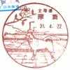 【風景印】北海道印影集(149)厚真町編