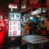 【蝦老闆】台中で焼き魚と海鮮を食べるならここ。飲みたい方にもおすすめ。