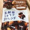 ロッテ:乳酸菌ショコラアーモンドミルク