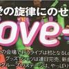 Love-tuneがすきだ!