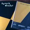 最近買った文房具 と 今週のお題「芸術の秋」 マルマンスケッチブック ルーズリーフとバインダー